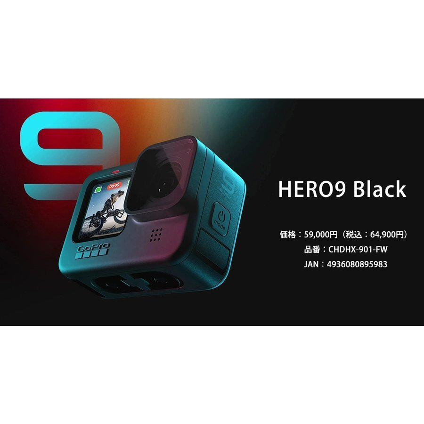 GoPro HERO9 Black(HERO9 ブラック) / CHDHX-901-FW 小型宅配便|tajimastore|09