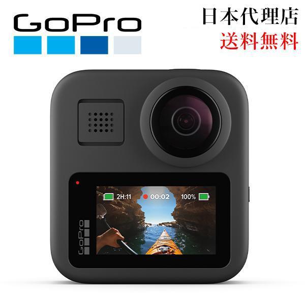 GoPro MAX(マックス) / CHDHZ-202-FX 小型宅配便 tajimastore