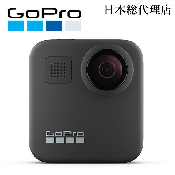 GoPro MAX(マックス) / CHDHZ-202-FX 小型宅配便 tajimastore 02