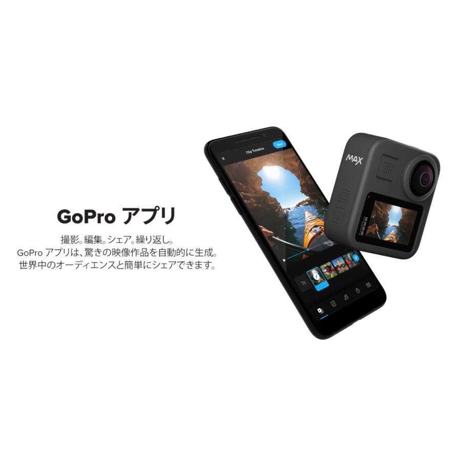 GoPro MAX(マックス) / CHDHZ-202-FX 小型宅配便 tajimastore 13