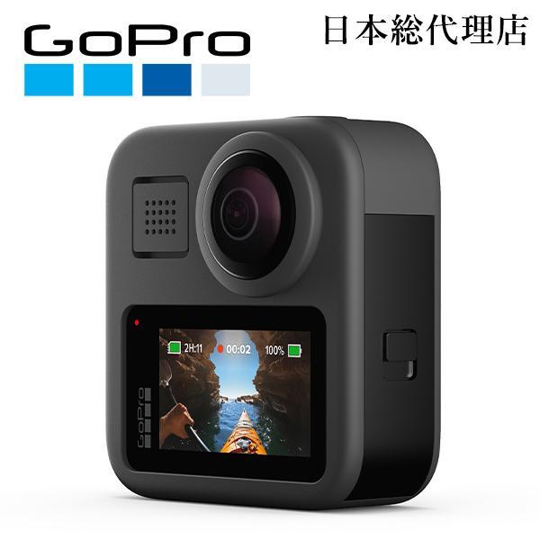 GoPro MAX(マックス) / CHDHZ-202-FX 小型宅配便 tajimastore 05