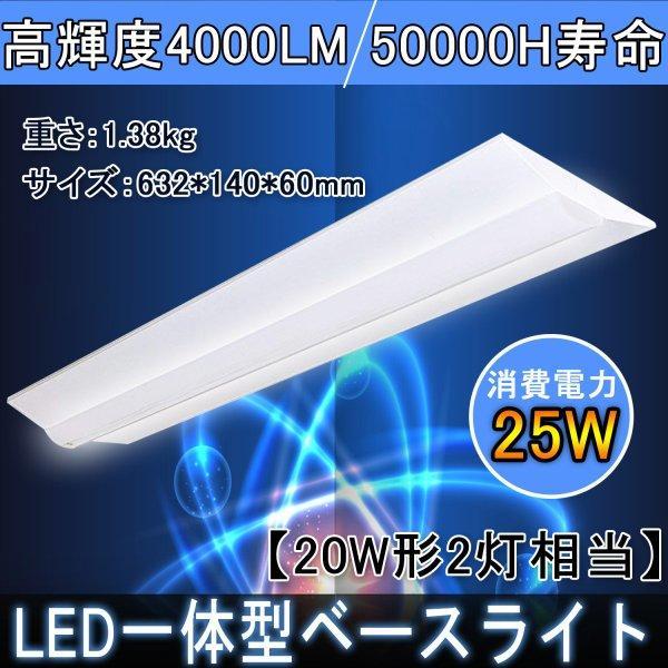 逆富士型照明器具 led逆富士 LEDベースライト 高輝度4000lm 25w商品電力 20w2灯相当 直管型led蛍光灯 天井直付型 逆富士蛍光灯 ledベースライト 逆富士照明|taka-store