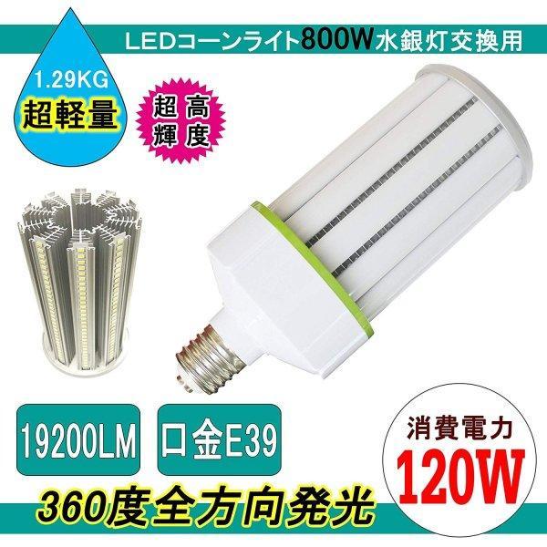 LEDコーンライト120W 軽量型コーン型 120w LED水銀ランプ LED水銀ランプ LED水銀ランプ E39 消費電力120W 19200LM 発光角度360度 白色 39d