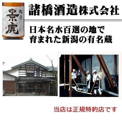 越乃景虎 梅酒 720ml 新潟 諸橋酒造 かげとら|takabatake-sake|03