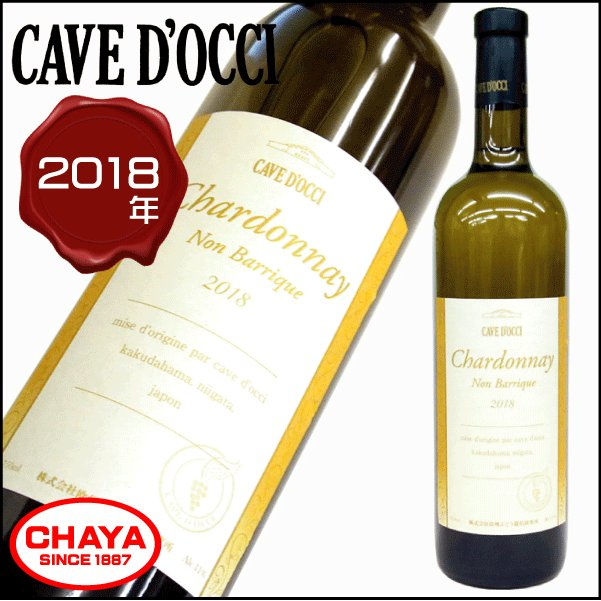 カーブドッチ シャルドネ ノンバリック 2018 白ワイン 750ml 新潟 ワイナリー 国産 人気|takabatake-sake