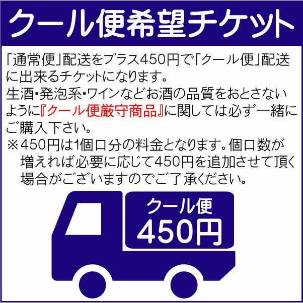 クール便指定チケット 1個口分 (450円)|takabatake-sake