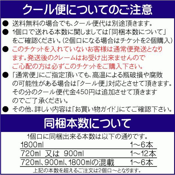 クール便指定チケット 1個口分 (450円)|takabatake-sake|02