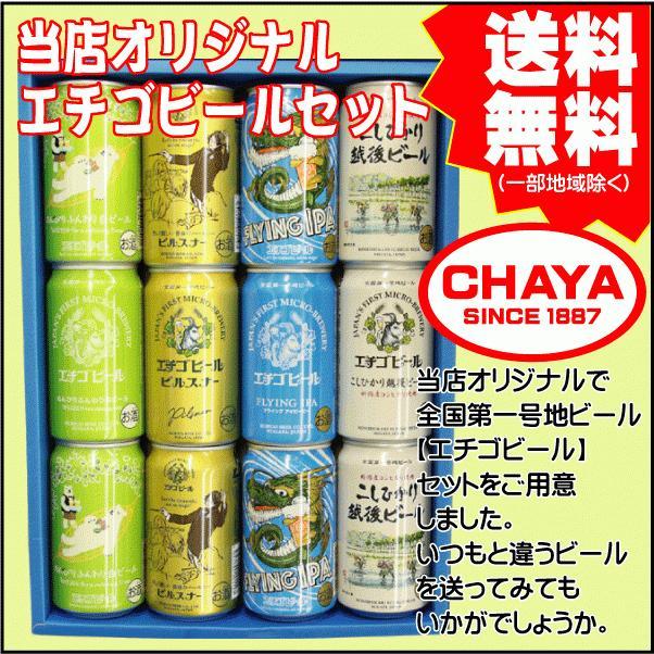 送料無料 タカバタケオリジナル! エチゴビールギフトセット お中元 ギフト エチゴビール 地ビール|takabatake-sake