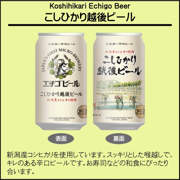送料無料 タカバタケオリジナル! エチゴビールギフトセット お中元 ギフト エチゴビール 地ビール|takabatake-sake|02