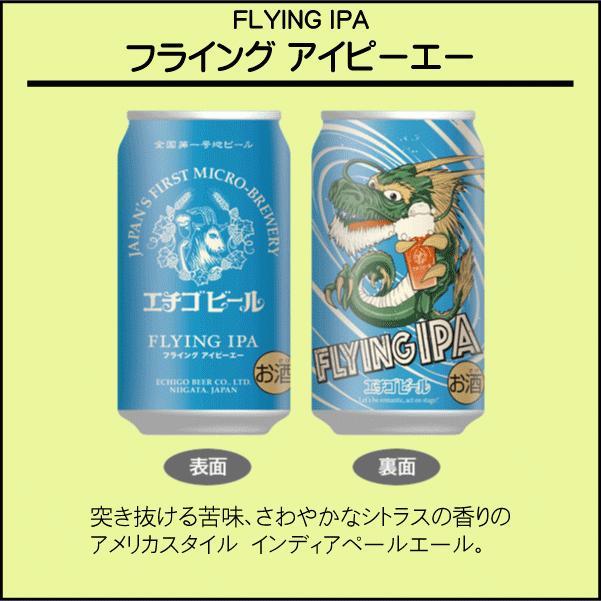 送料無料 タカバタケオリジナル! エチゴビールギフトセット お中元 ギフト エチゴビール 地ビール|takabatake-sake|03