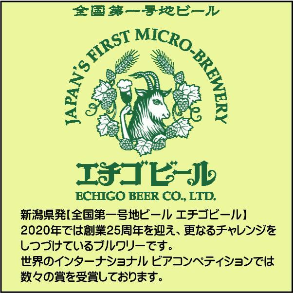 送料無料 タカバタケオリジナル! エチゴビールギフトセット お中元 ギフト エチゴビール 地ビール|takabatake-sake|06