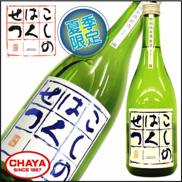 【夏季限定】こしのはくせつ 特別純米酒 原酒 720ml 新潟 日本酒 地酒 弥彦酒造|takabatake-sake