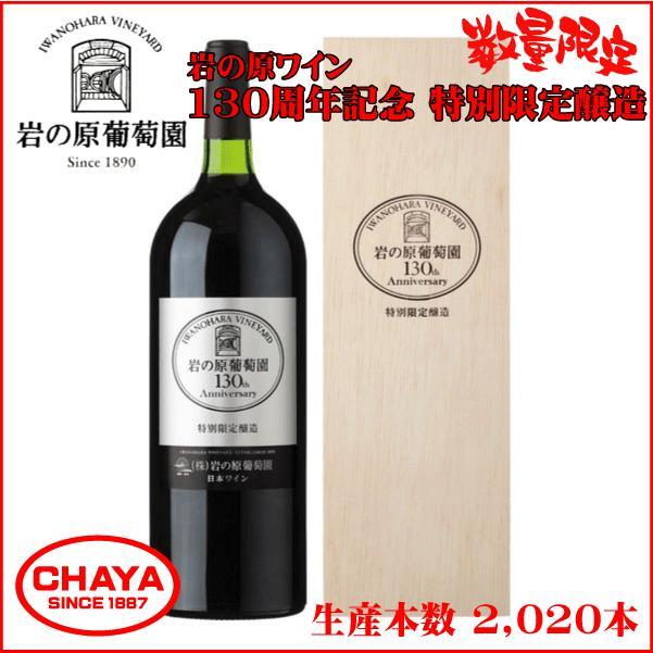 岩の原ワイン 130周年記念 特別限定醸造 1500ml 数量限定 岩の原葡萄園 takabatake-sake