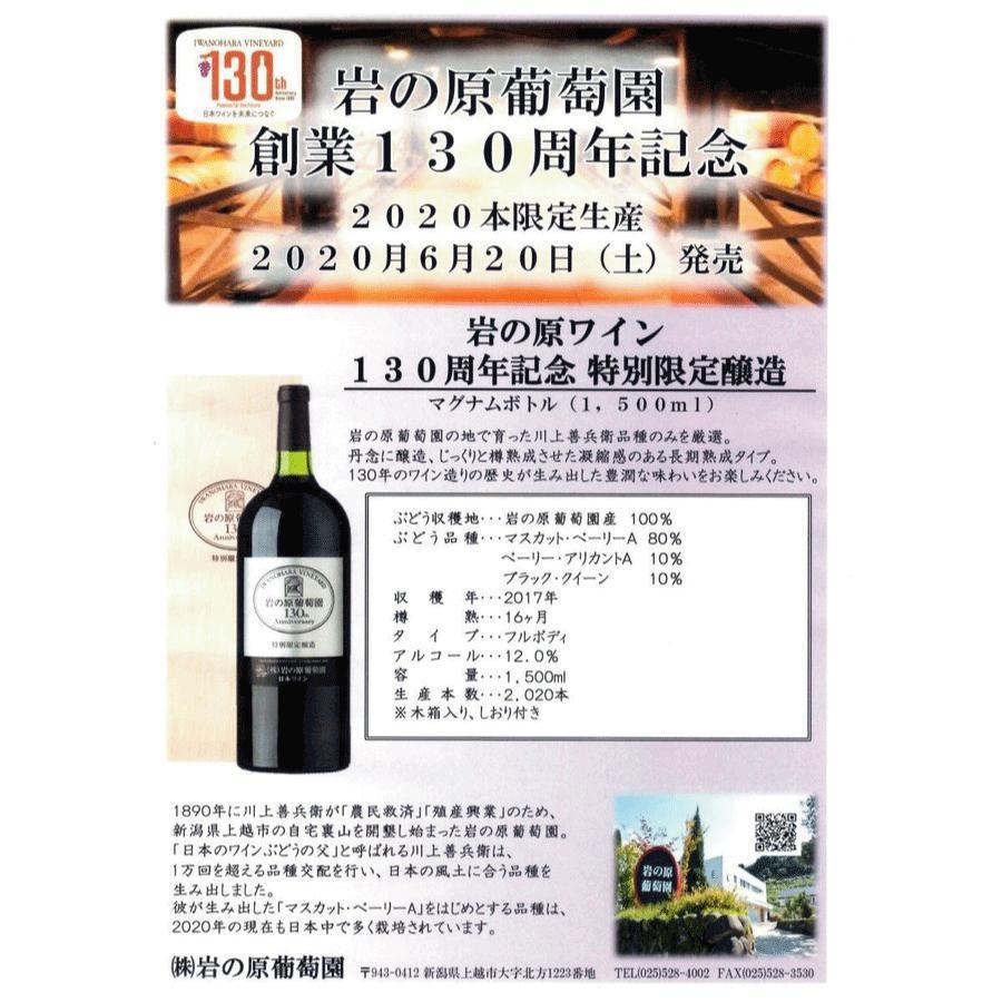 岩の原ワイン 130周年記念 特別限定醸造 1500ml 数量限定 岩の原葡萄園 takabatake-sake 02