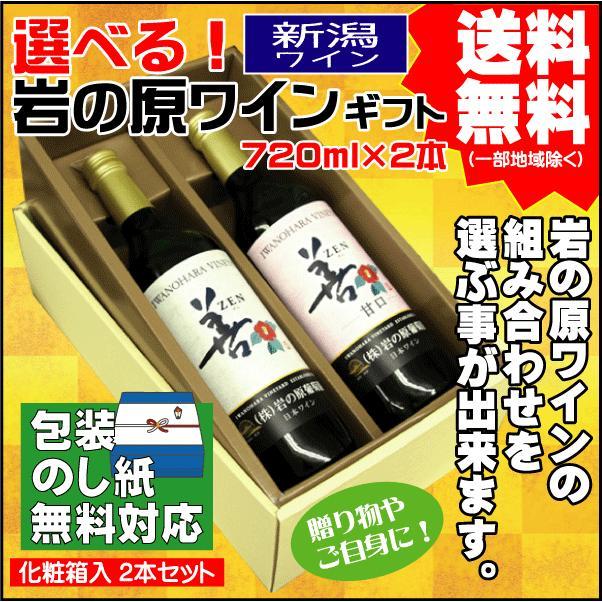 ギフト 送料無料 岩の原ワイン 選べるギフト2本セット! 岩の原葡萄園 takabatake-sake