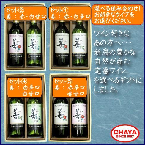 ギフト 送料無料 岩の原ワイン 選べるギフト2本セット! 岩の原葡萄園 takabatake-sake 02