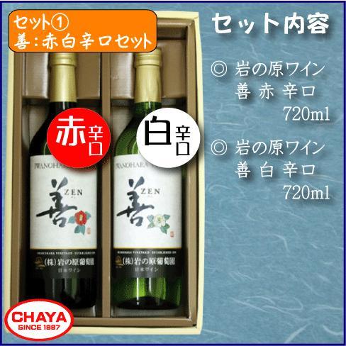 ギフト 送料無料 岩の原ワイン 選べるギフト2本セット! 岩の原葡萄園 takabatake-sake 03