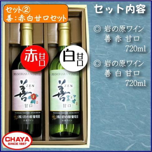 ギフト 送料無料 岩の原ワイン 選べるギフト2本セット! 岩の原葡萄園 takabatake-sake 04