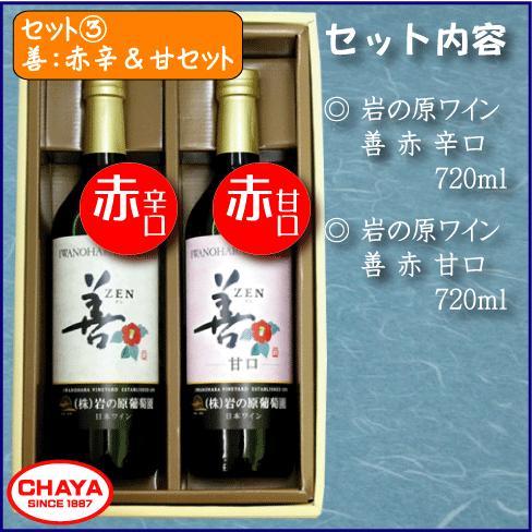 ギフト 送料無料 岩の原ワイン 選べるギフト2本セット! 岩の原葡萄園 takabatake-sake 05