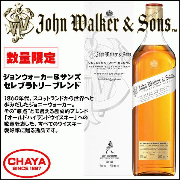 ジョンウォーカー&サンズ セレブラトリーブレンド 700ml 51度 JohnWalker & Sons|takabatake-sake