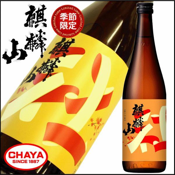 麒麟山 秋酒 純米酒 720ml 新潟 日本酒 地酒 麒麟山酒造|takabatake-sake