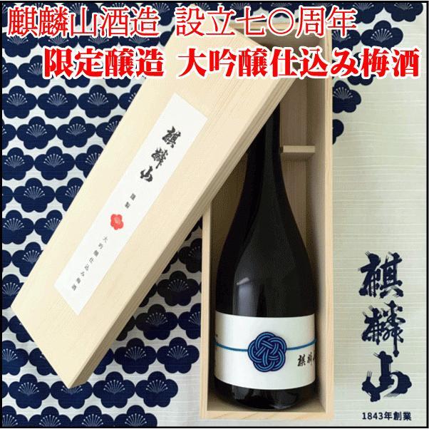新発売 麒麟山 限定醸造 梅酒 720ml 大吟醸仕込み 新潟 清酒仕込み 梅酒 麒麟山酒造 takabatake-sake