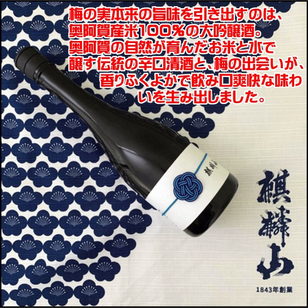 新発売 麒麟山 限定醸造 梅酒 720ml 大吟醸仕込み 新潟 清酒仕込み 梅酒 麒麟山酒造 takabatake-sake 02