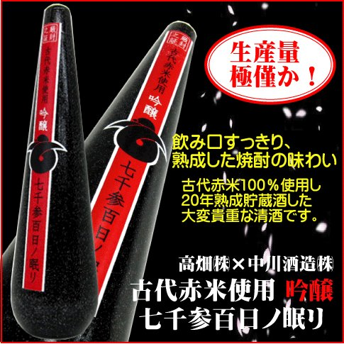 七千参百日ノ眠リ 吟醸秘蔵酒 660ml 新潟 日本酒 地酒 中川酒造 takabatake-sake