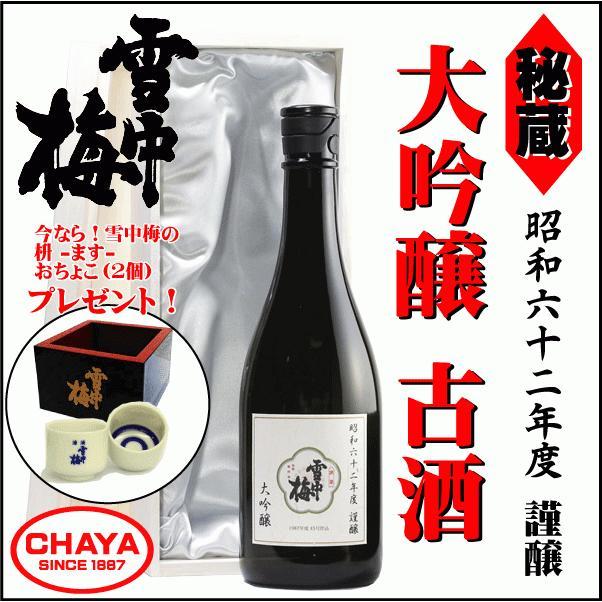 雪中梅【昭和六十二年度 謹醸】大吟醸 古酒 720ml 丸山酒造場|takabatake-sake