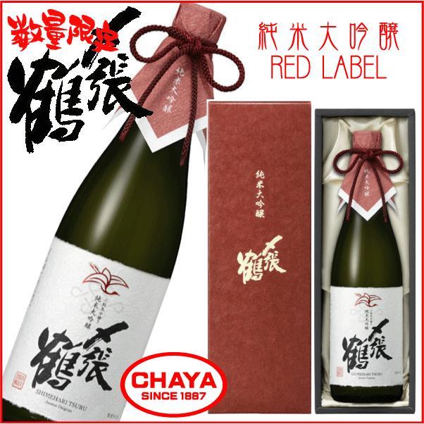 〆張鶴 純米大吟醸 RED LABEL 720ml 【クール便厳守商品】限定 少量限定|takabatake-sake