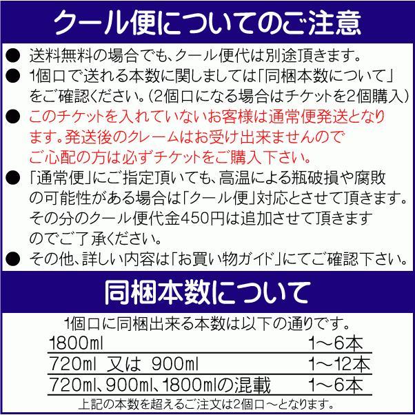 〆張鶴 純米大吟醸 RED LABEL 720ml 【クール便厳守商品】限定 少量限定|takabatake-sake|04