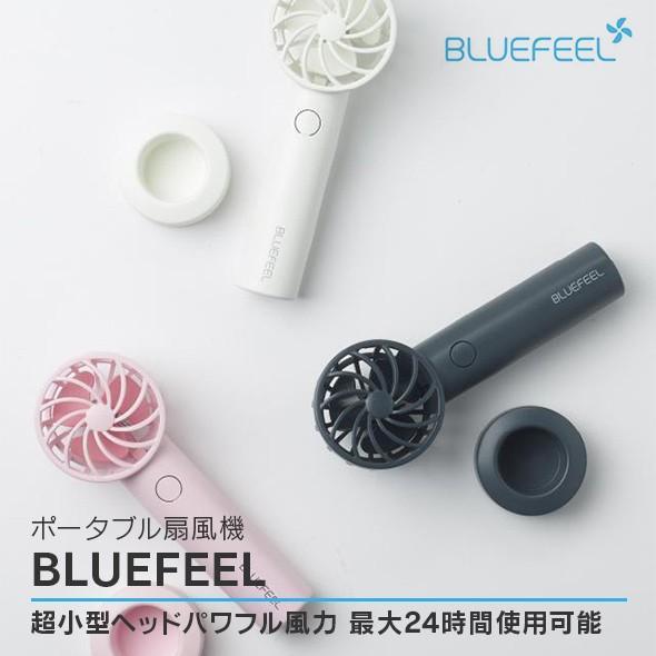 在庫限り特価 ポータブル扇風機 ファッション通販 BLUEFEEL 最大24時間使用可能 メーカー再生品 ブルーフィール 超小型ヘッドパワフル風力