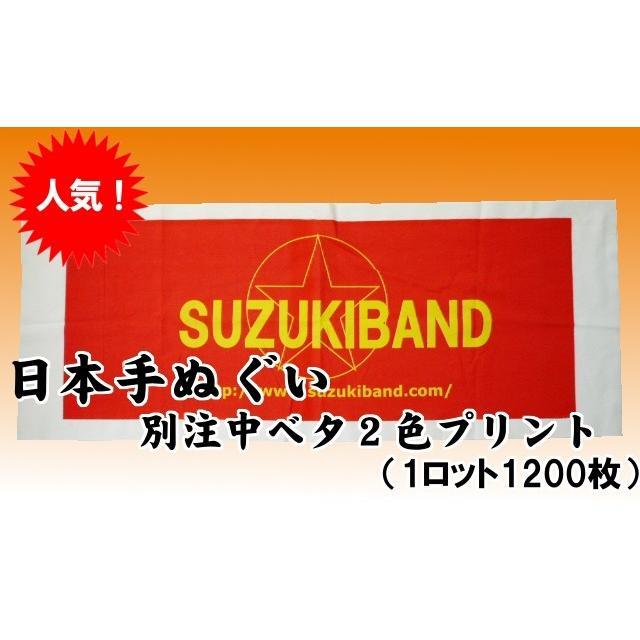 高品質の人気 日本手ぬぐい別注中ベタ2色プリント(1ロット1200枚) TK372, 南信堂 82f41ca1