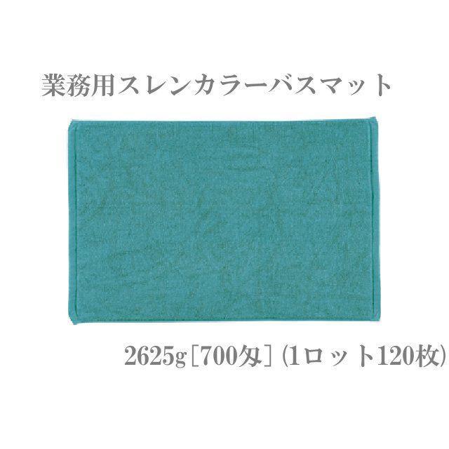 業務用スレンカラーバスマット(2625g[700匁])(1ロット=120枚) TK91