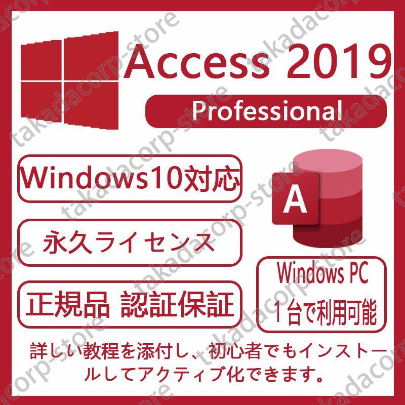 ●認証完了までサポート●Microsoft Access 2019|正規商品|プロダクトキー1個|マイクロソフト公式サイトで正規版ソフトをダウンロードして永続使用できます||takadacorp-store