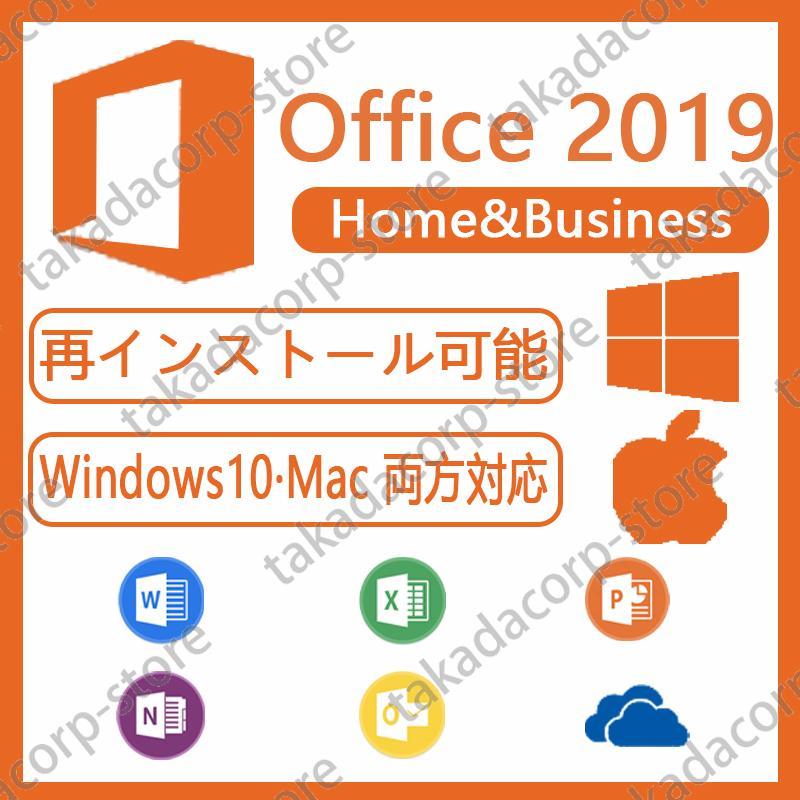 ●認証完了までサポート●Microsoft Office 2019 Home and Business|正規プロダクトキー|Windows/MAC対応|再インストール可能|永続使用できます|正規版||takadacorp-store