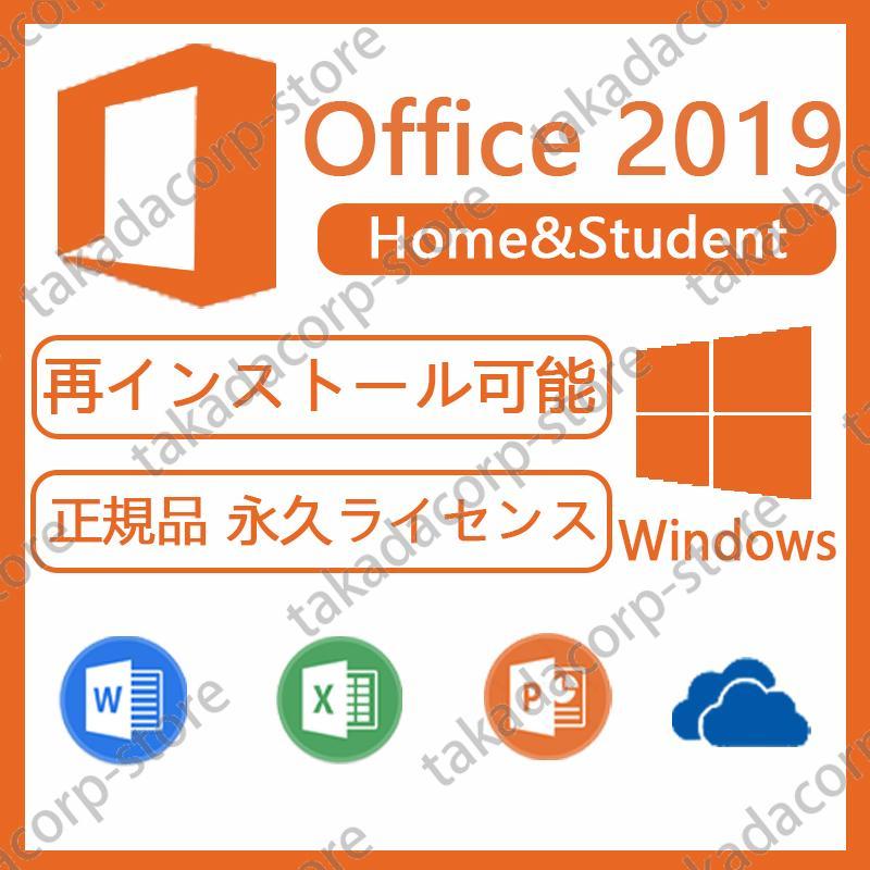 ●認証完了までサポート●Microsoft Office 2019 Home and Student|正規プロダクトキー|公式ダウンロード|再インストール可能|永続使用できます|Windows 10専用|takadacorp-store