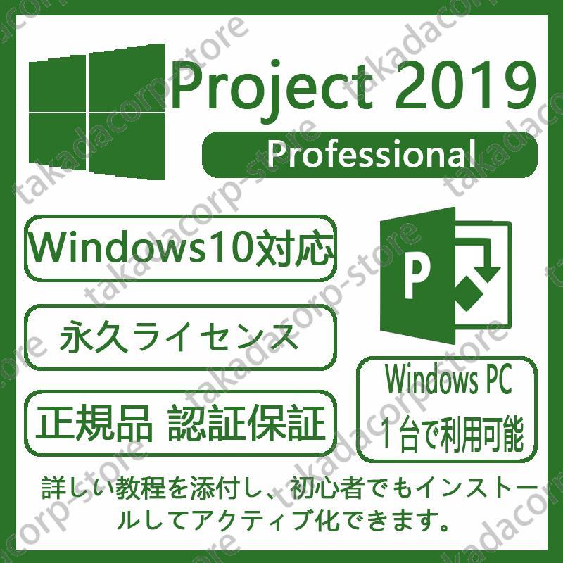 ●認証完了までサポート●Microsoft Project 2019|正規商品|プロダクトキー1個|マイクロソフト公式サイトで正規版ソフトをダウンロードして永続使用できます||takadacorp-store