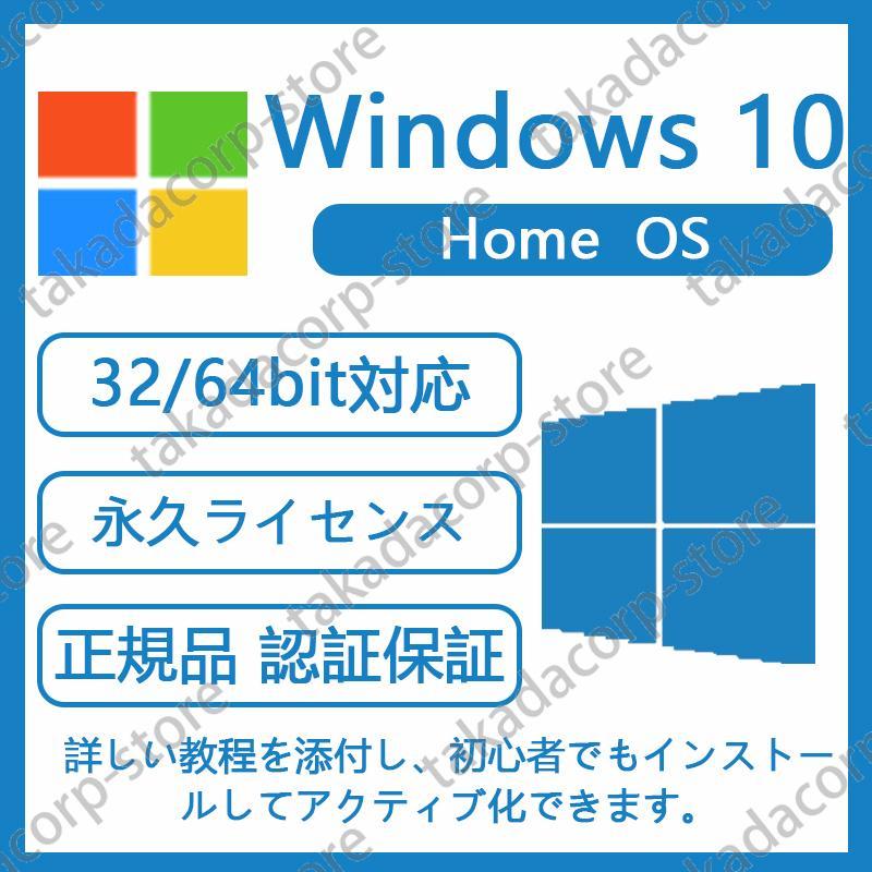 ●認証完了までサポート●Microsoft Windows 10 Home OS 正規プロダクトキー 日本語対応 新規インストール版 ダウンロード版 永続使用できます 32bit/64bit  takadacorp-store