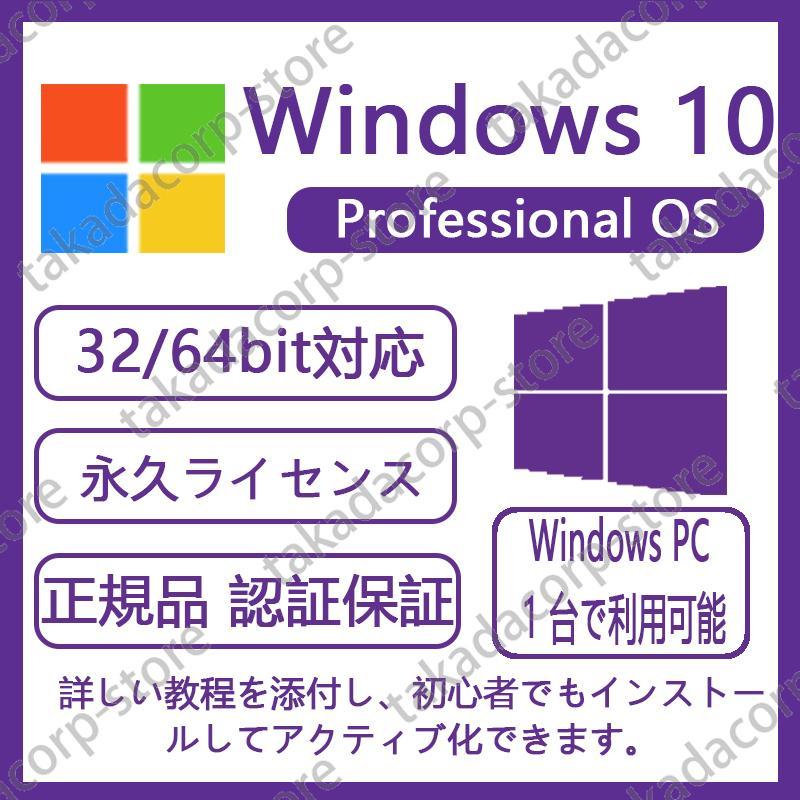 ●認証完了までサポート●Microsoft Windows 10 Pro OS|正規プロダクトキー|日本語対応|新規インストール版|ダウンロード版|永続使用できます|32bit/64bit||takadacorp-store