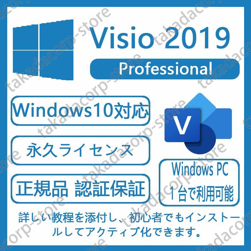 ●認証完了までサポート●Microsoft Visio 2019|正規商品|プロダクトキー1個|マイクロソフト公式サイトで正規版ソフトをダウンロードして永続使用できます||takadacorp-store