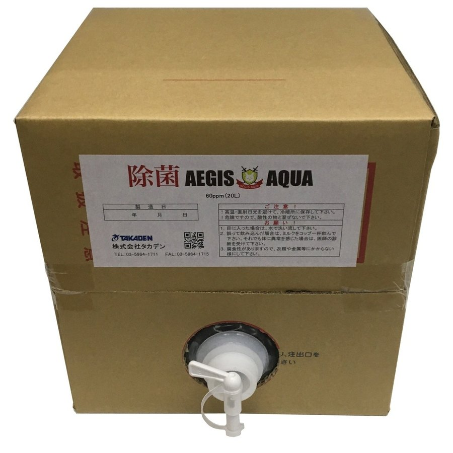イージスアクア お得な詰替用 20L(60ppm)除菌 次亜塩素酸水溶液 業務用|takadenaejisaqua