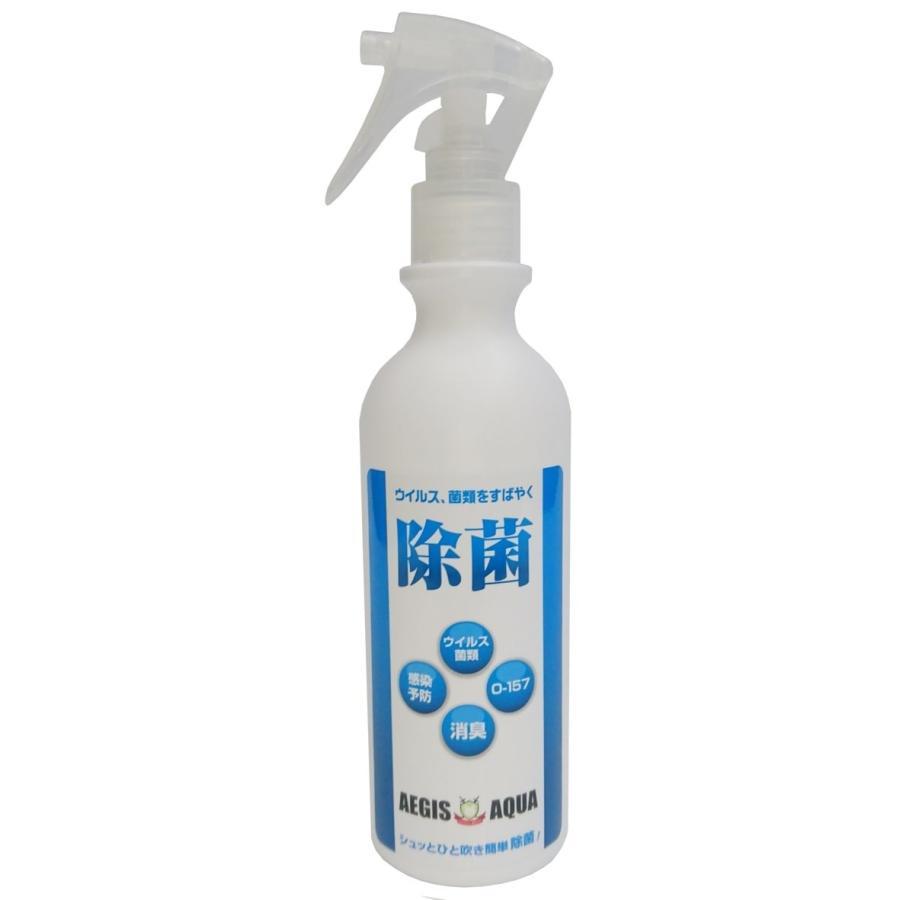 イージスアクア スプレーボトル(60ppm)除菌 次亜塩素酸水溶液|takadenaejisaqua
