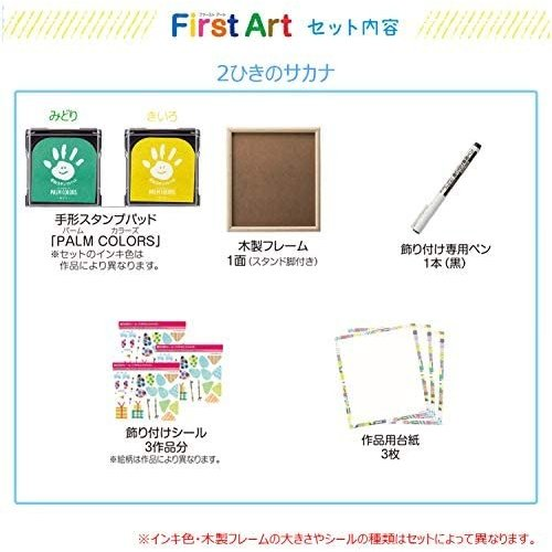 シャチハタ 手形 足形アート制作キット FirstArt 色紙 2ひきのサカナ HPSK-SB/H-3 (色紙/2ひきのサカナ)|takaeshop|05