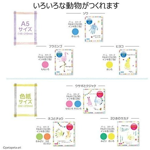 シャチハタ 手形 足形アート制作キット FirstArt 色紙 2ひきのサカナ HPSK-SB/H-3 (色紙/2ひきのサカナ)|takaeshop|08