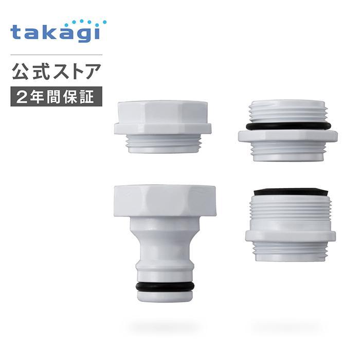 蛇口ニップル 泡沫蛇口用ニップル G063 タカギ 安心の2年間保証 takagi ◇限定Special Price 公式 当店は最高な サービスを提供します