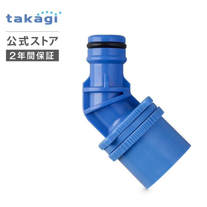 蛇口ニップル 地下散水栓ニップル 人気急上昇 G076 タカギ NEW ARRIVAL 公式 takagi 安心の2年間保証