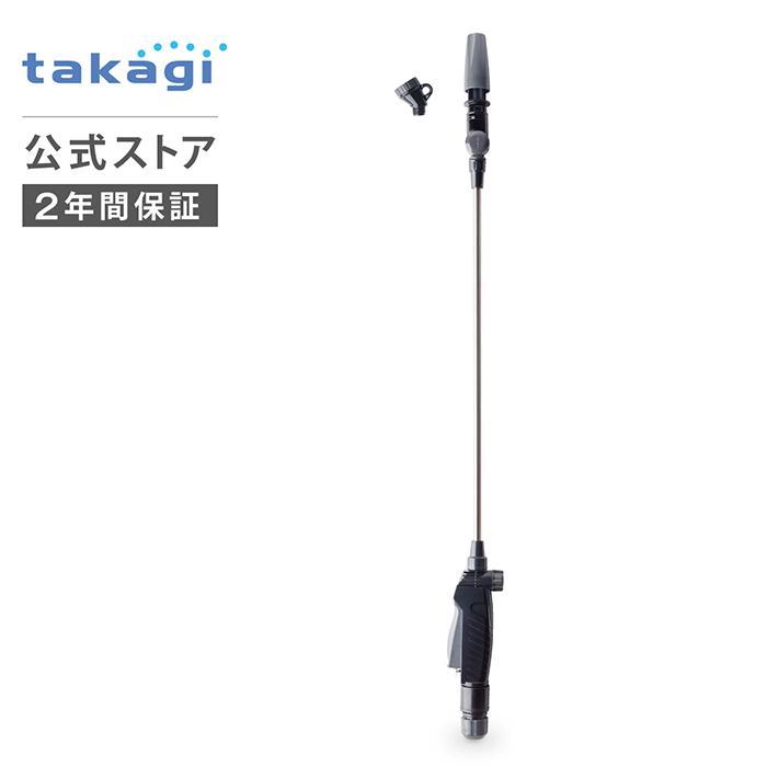期間限定の激安セール 散水ノズル 海外限定 可変式ジェットウォッシャー シャワー付 G1136BK タカギ 公式 takagi 安心の2年間保証