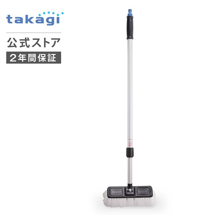 洗車ブラシ 伸縮型パチット洗車ブラシ G271 タカギ 正規逆輸入品 takagi 公式 安心の2年間保証 日本産