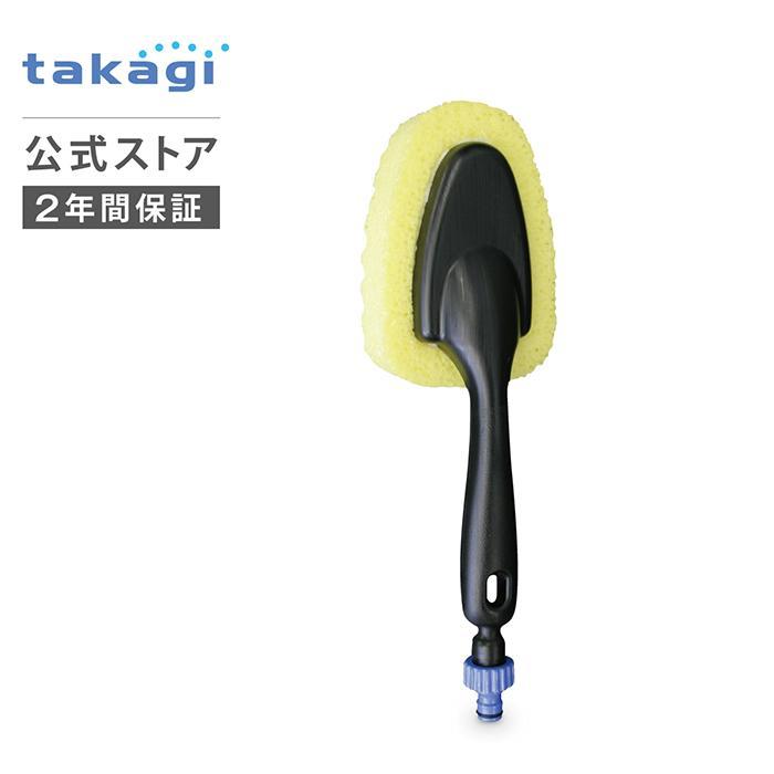 洗車ブラシ パチット洗車スポンジ G273 タカギ 永遠の定番モデル 男女兼用 公式 安心の2年間保証 takagi